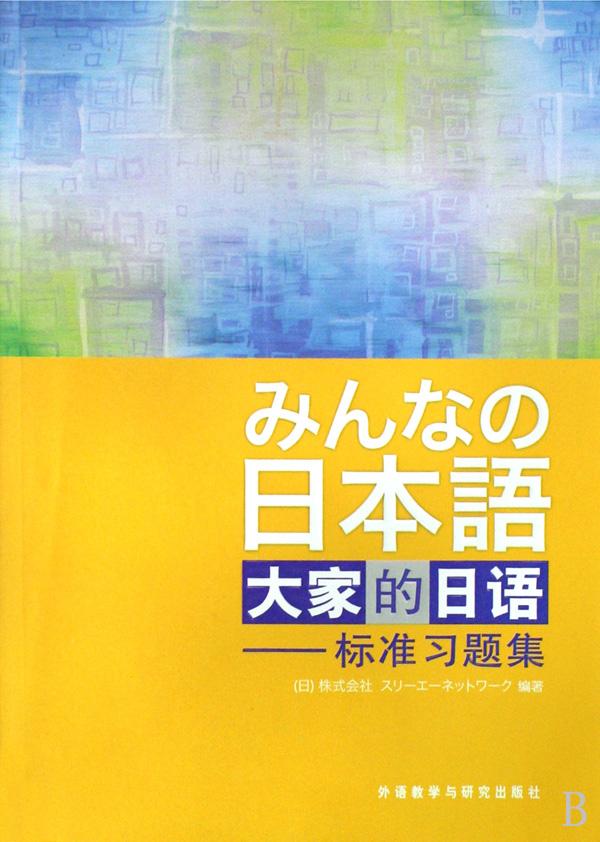 大家的日本语习题集