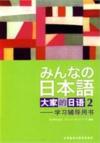 大家的日语2习题集