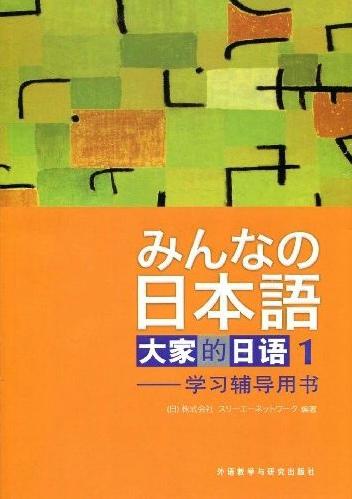 大家的日本语辅导用书