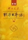 标准日本语2