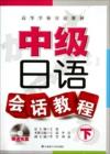 中级日语会话教程