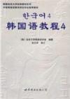 韩国语教程4