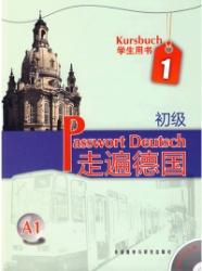 走遍德国 初级 学生用书1 (配MP3光盘)