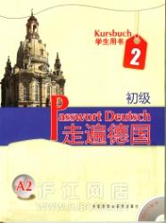 走遍德国 初级 学生用书 2(含MP3光盘)